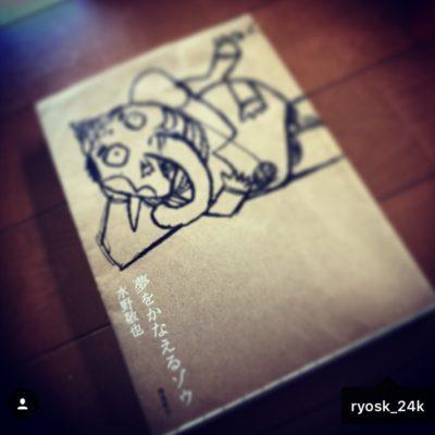 【書評】『夢をかなえるゾウ』 水野敬也