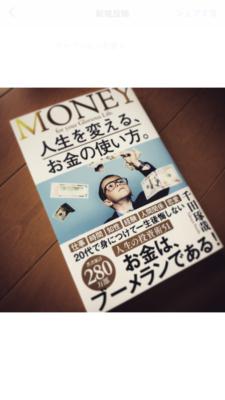 【オススメ本】『人生を変える、お金の使い方』 千田琢哉 【書評・感想】