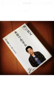 『本音で生きる』堀江貴文 【書評】