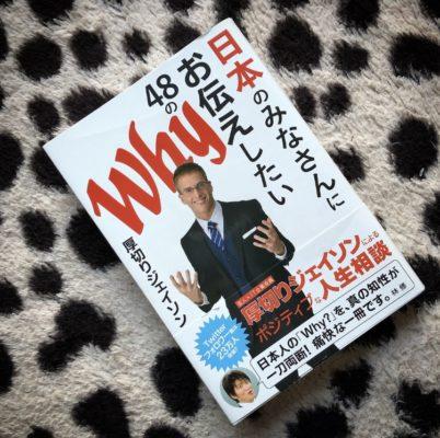【オススメ】『日本のみなさんにお伝えしたい48のwhy』 厚切りジェイソン 【書評・感想】