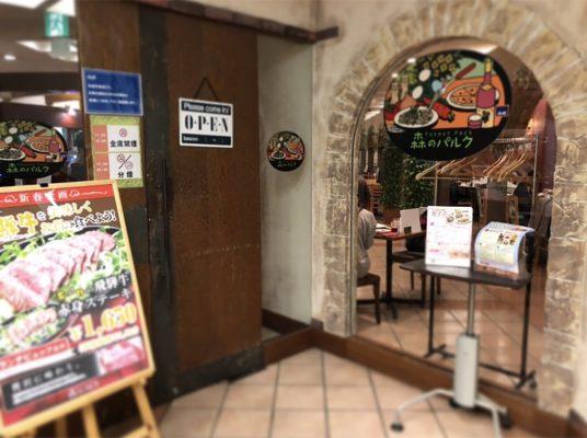 【森のパルク】安い!たくさん食べられる! 仙台でおすすめのランチビュッフェ・バイキング!