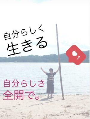 【体験談】9つのコツで「自分らしく」生きていく!【人生を変える方法】