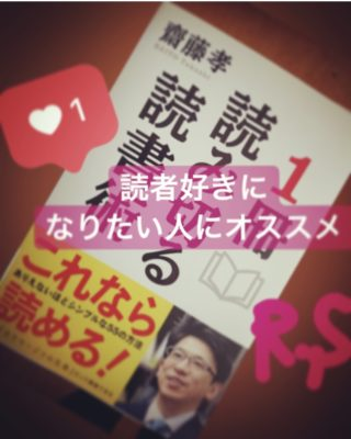 『1冊読み切る読書術』書評・感想!齋藤孝