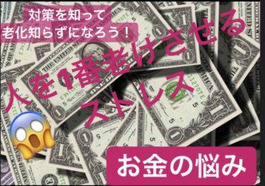 人間が最も老けるストレス=お金の悩み!対策して見た目を若く保とう!