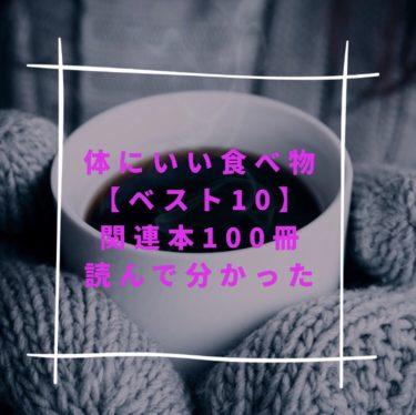 【体にいい食べ物ベスト10】関連本100冊読んで判明!