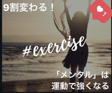 9割変わる【メンタル強化術】運動が精神に与えるメリット!