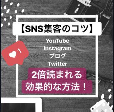 【SNS集客】SNSで2倍読まれる効果的な宣伝方法とコツ!