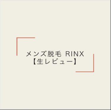 【生レビュー】脱毛サロン「RINX」