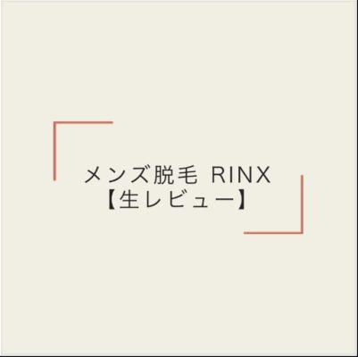 【生レビュー】メンズ脱毛サロン「RINX」