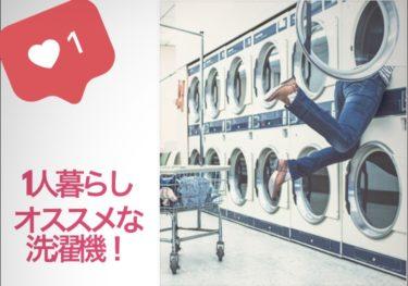 【モテる洗濯機ベスト3】一人暮らしにオススメな洗濯機!
