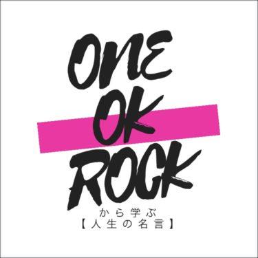 ワンオク新曲「Stand Out Fit In」は名言の宝庫で奥が深い!ONE OK ROCK