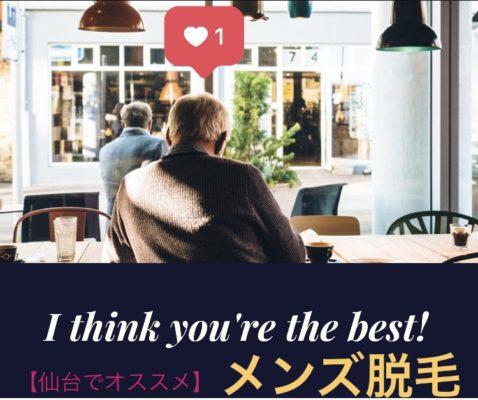 【ガチレビュー】仙台でオススメのメンズ脱毛「2019最新版」