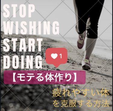 【モテる体作り】疲れやすい体を克服する方法!【運動が9割】