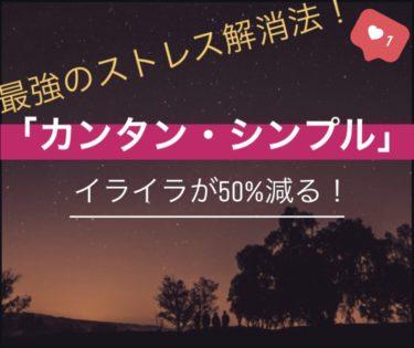 【シンプル・カンタン】最強のイライラ解消方法「3選」!