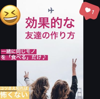 【スゴイ人脈力】1番効果的でカンタンな友達の作り方!