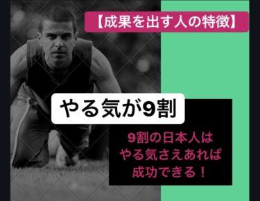 9割の日本人は、やる気があれば成功できる!【成果・結果を出す人の特徴】