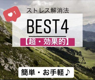 【超・効果的】ストレス解消法Best4!【簡単なストレス発散】
