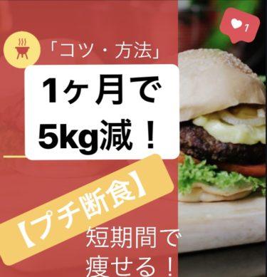 【1ヶ月で5キロ減】短期間で痩せる効果的なダイエット方法!【プチ断食】