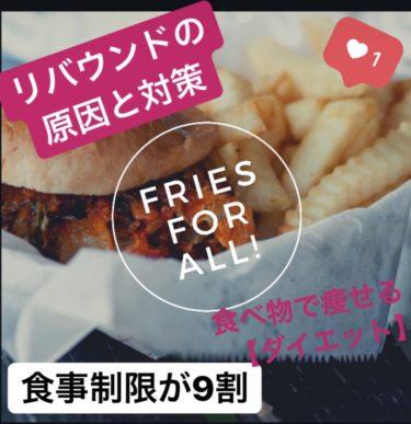 【食事制限が9割】「リバウンド」の原因と対策!【食べ物で痩せるダイエット】