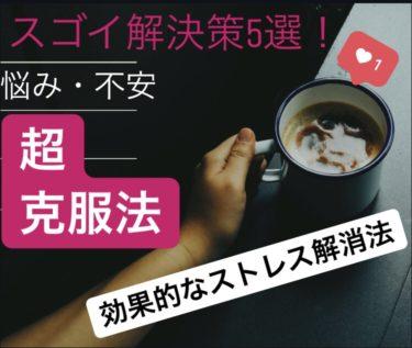 【スゴイ解決策5選!】悩み・不安の超・克服法!【効果的なストレス解消】