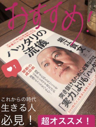 【超オススメ!】『ハッタリの流儀』堀江貴文【書評・感想】