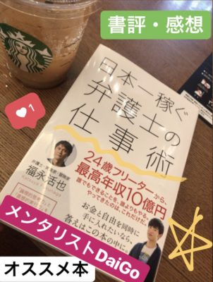 【メンタリストDaiGoオススメ本】『日本一稼ぐ弁護士の仕事術』【書評・感想】