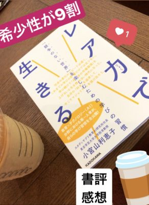 【好きなことで生きるは、希少性が9割】『レア力で生きる』小宮山利惠子【書評・感想】
