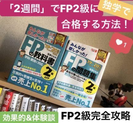 【体験談】独学でFP2級を「2週間で合格」した方法!【効果的】