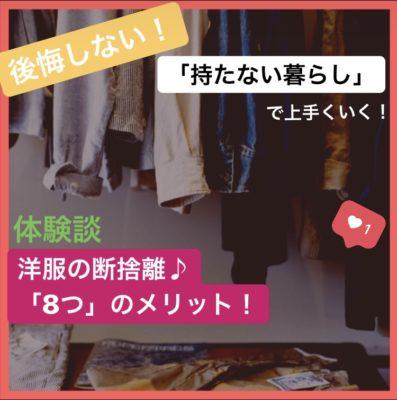 【体験談】後悔しない!服の断捨離8つのメリット!【持たない暮らし】