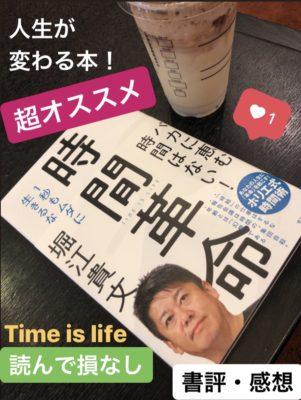 【超オススメ】『時間革命』堀江貴文【書評・感想】