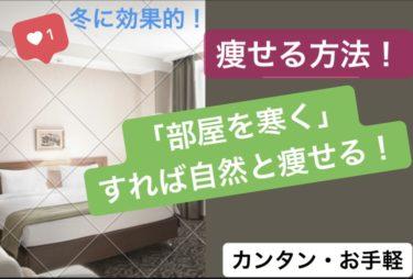 【カンタン・お手軽】寒い部屋で痩せる方法!ダイエット環境の作り方!