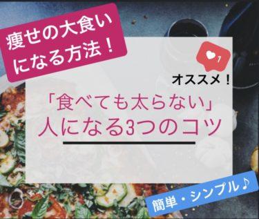 【痩せの大食いになれる!】食べても太らない3つのコツ!【簡単・シンプル】