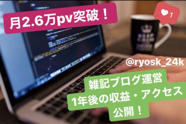 【月2万PV突破!】雑記ブログ運営1年後の収益・アクセス公開!