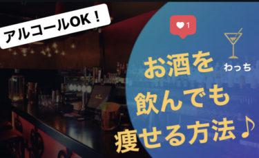 【アルコールOK】お酒飲んでも痩せる方法!【筋トレ×ダイエット】