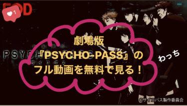 『劇場版PSYCHO-PASS サイコパス』のフル動画を無料で見る!あらすじ・見どころをおさらい!