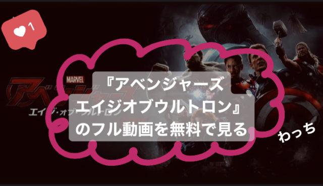 『アベンジャーズ/エイジ・オブ・ウルトロン』のフル動画を無料で見る!あらすじ・見どころをおさらい!