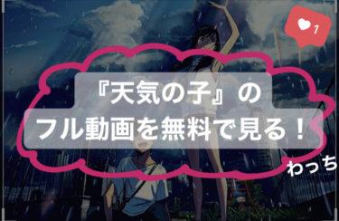 映画『天気の子』のフル動画を無料で見る!あらすじ・見どころをおさらい!