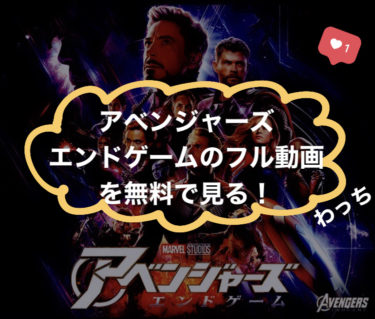 『アベンジャーズ/エンドゲーム』のフル動画を無料で見る!あらすじ・見どころをおさらい!