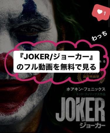 『JOKER/ジョーカー』のフル動画を無料で見る!あらすじ・見どころをおさらい!
