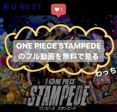『ONE PIECE STAMPEDE』のフル動画を無料で見る!あらすじ・見どころをおさらい!