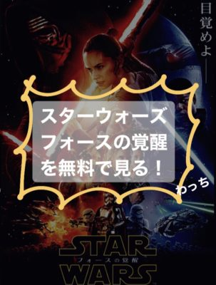 『スター・ウォーズ/フォースの覚醒』のフル動画を無料で見る!あらすじ・見どころをおさらい!
