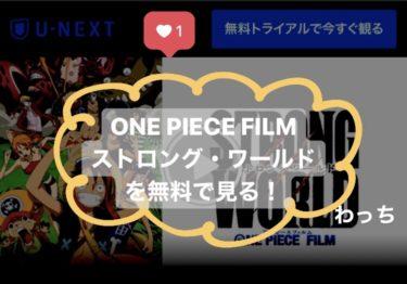 『ONE PIECE FILM STRONG WORLD』のフル動画を無料で見る!あらすじ・見どころをおさらい!