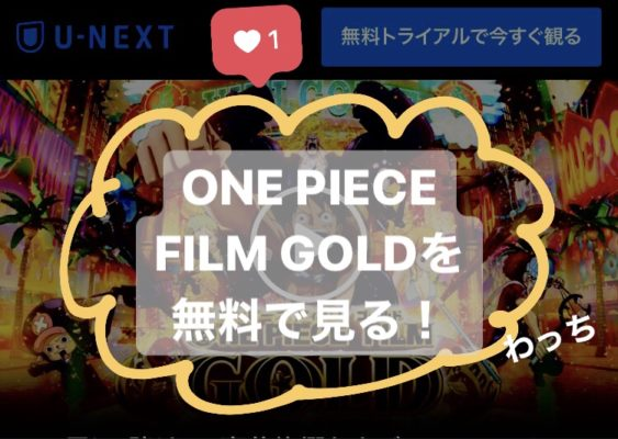 『ONE PIECE FILM GOLD』のフル動画を無料で見る!あらすじ・見どころをおさらい!