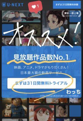 映画・雑誌・マンガも楽しみたい方は、U-NEXT!
