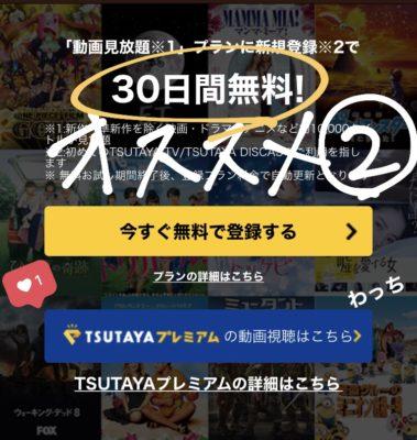 映画を見る!無料期間に1,080円分のポイントがもらえるTSUTAYA TV!