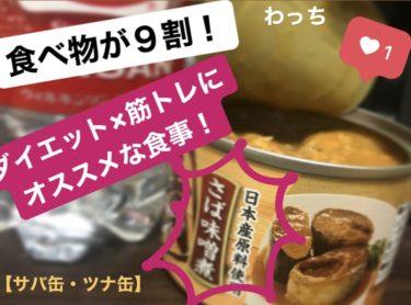 【食べ物が9割!】ダイエット×筋トレにオススメな食事!【サバ缶・ツナ缶】