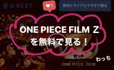 『ONE PIECE FILM Z』のフル動画を無料で見る!あらすじ・見どころをおさらい!