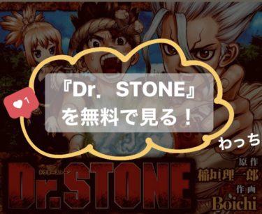 『Dr.STONE』のフル動画を無料で見る!あらすじ・見どころをおさらい!
