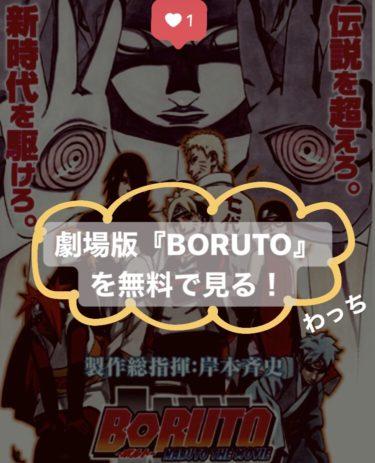 映画『BORUTO』のフル動画を無料で見る!あらすじ・見どころをおさらい!