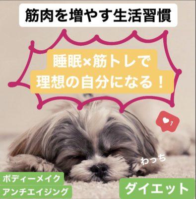 【筋肉を増やす生活習慣】睡眠×筋トレで「理想の自分」になる!